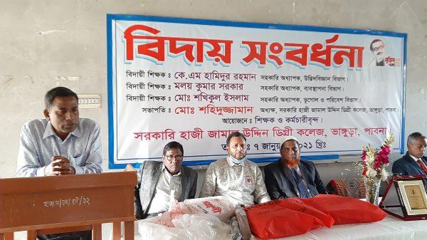 ভাঙ্গুড়ায় সরকারি হাজী জামাল উদ্দিন কলেজে ৩ গুণি শিক্ষকের বিদায় সংবর্ধনা অনুষ্ঠিত